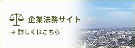 企業法務サイト