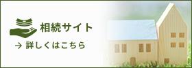 相続サイト